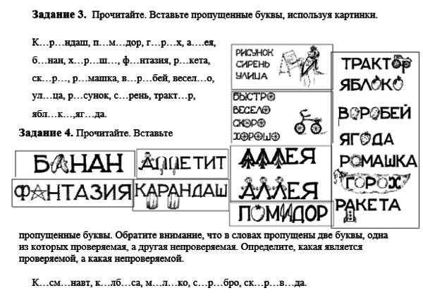 Нескучный русский язык